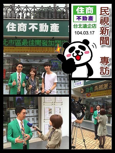 104.3.17民視新聞