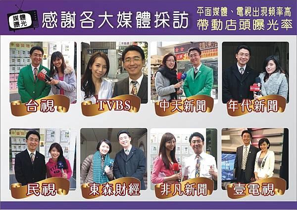 6-媒體曝光-紫色底.JPG