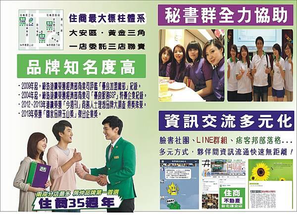 9-業務支援.JPG