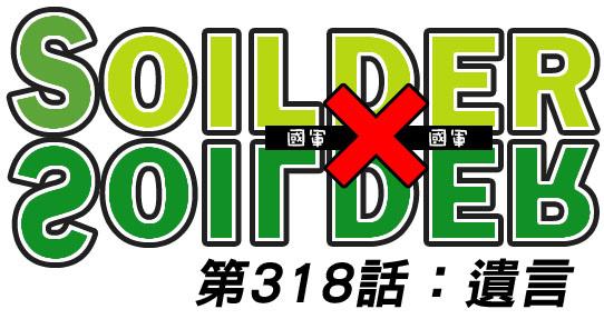 SOILDER02.jpg