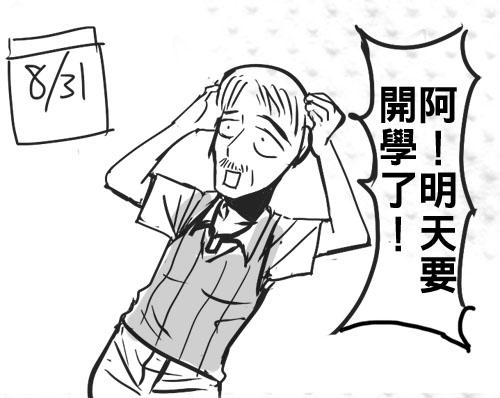 爛四格_開學top