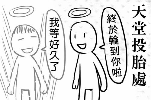 爛四格_投胎TOP