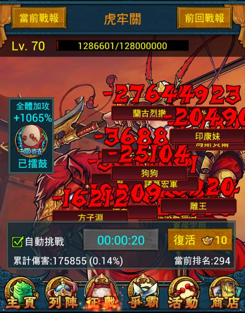 虎牢關02