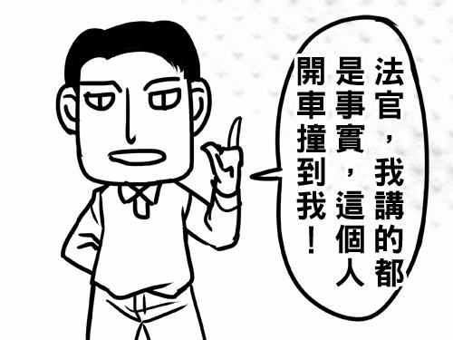 爛四格__事實top