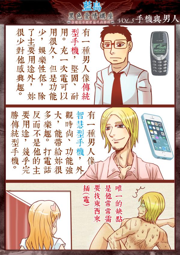 vol5手機與男人拷貝.png