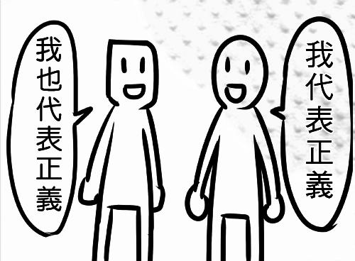 爛四格_正義TOP
