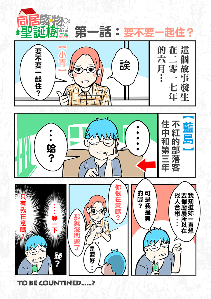 LIVE_01(要無要一起住)
