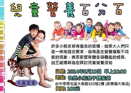 兒童營養-vert.jpg