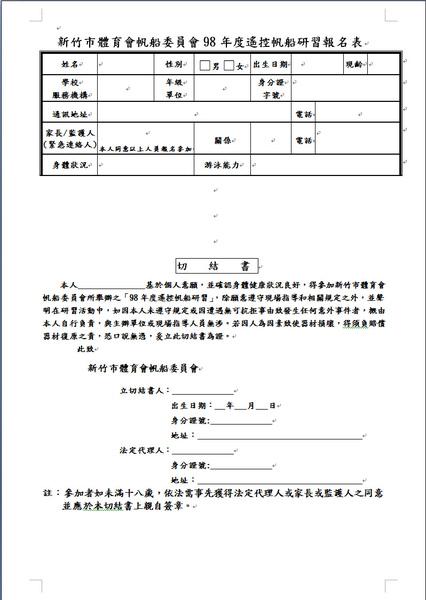 新竹市體育會帆船委員會98年度遙控帆船研習報名表.jpg