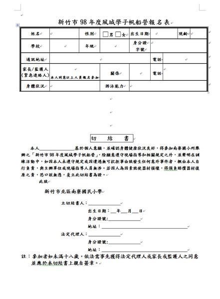 新竹市98年度風城學子帆船營報名表.jpg
