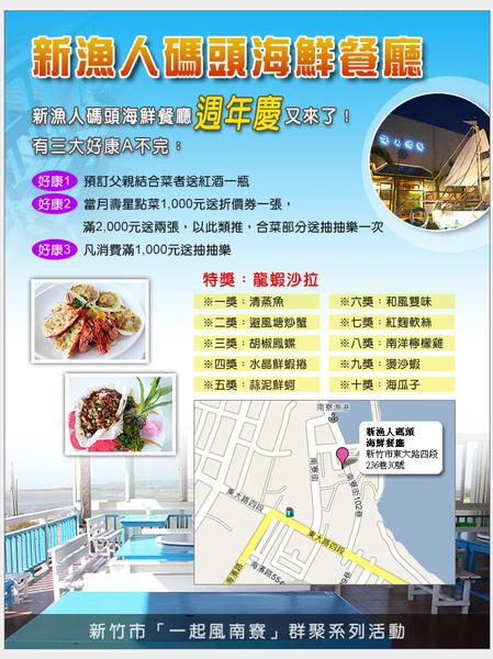 新漁人碼頭餐廳周年慶.jpg