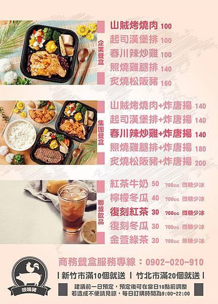 吱嗚豬菜單 V5 送印-01