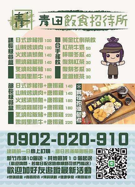 青田飯食招待所 V2 菜單 RGB-01