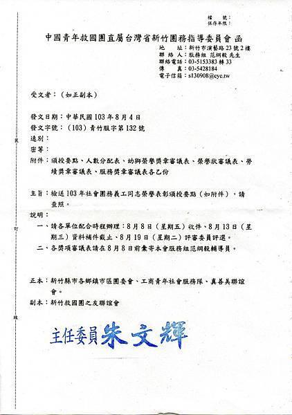 103年社會團務義工同志榮譽表彰頒授要點函