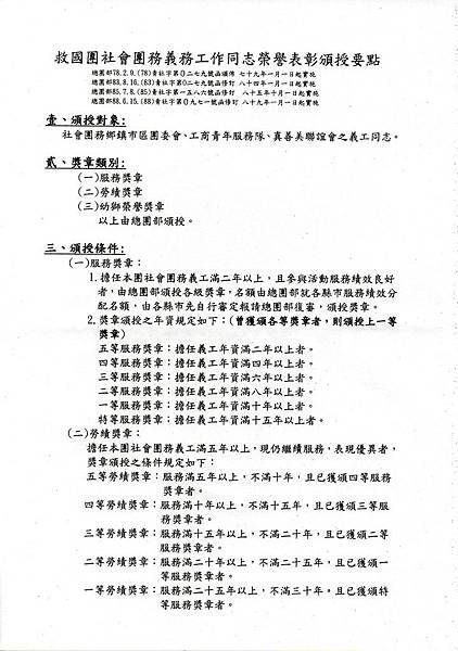 103年社會團務義工同志榮譽表彰頒授要點1