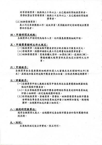 103年社會團務義工同志榮譽表彰頒授要點2