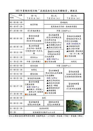 103年暑期活動課程表.jpg