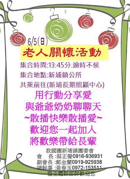 老人關懷活動-救國團.JPG
