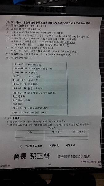 中求聯誼晚會-1050911.jpg