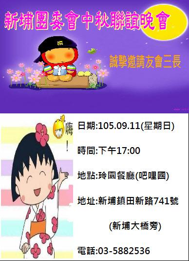 中秋邀請卡-友會三長-封面-1.JPG