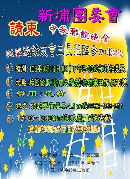 新埔中秋晚會1050911-邀團友三長.JPG