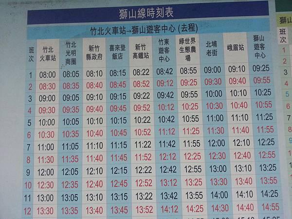 台灣好行獅山南庄一日遊1051023_2995.jpg