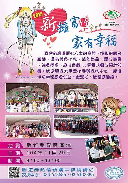 新擁富足(竹)家有幸福園遊會海報-海報A2-01
