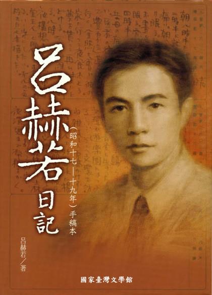 01鹿窟呂赫若-1