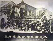 汐止長老教會