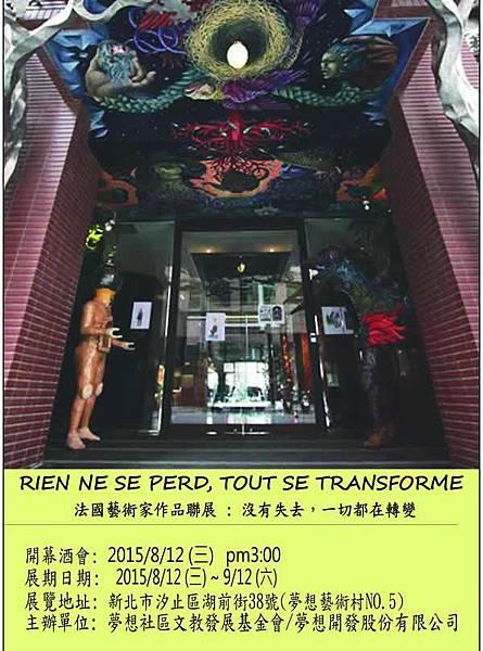 20150812_poster邀請
