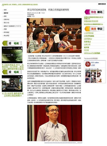 publicchanel2012-6-25