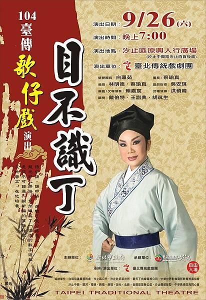 台北傳統劇團-1