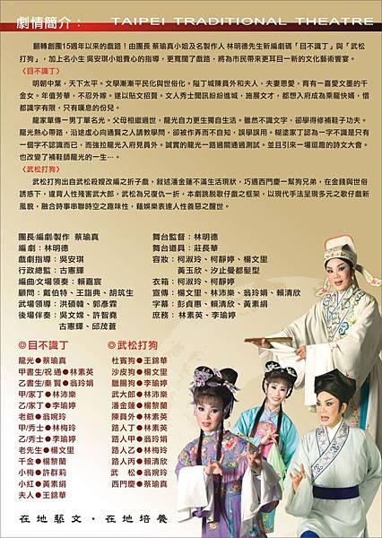 台北傳統劇團