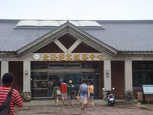 北海遊客中心.JPG