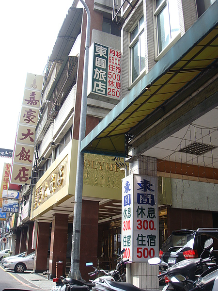 台中東圓旅館.JPG