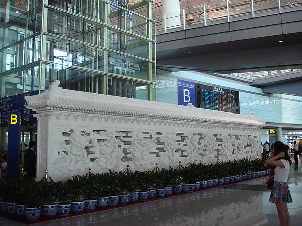 機場裡的九龍壁.JPG