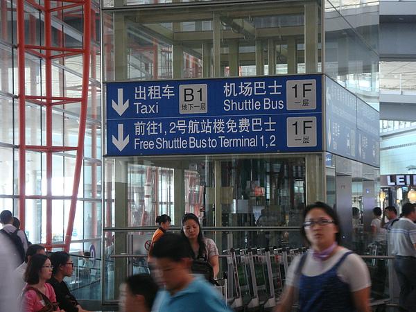 一樓可以搭機場巴士.JPG