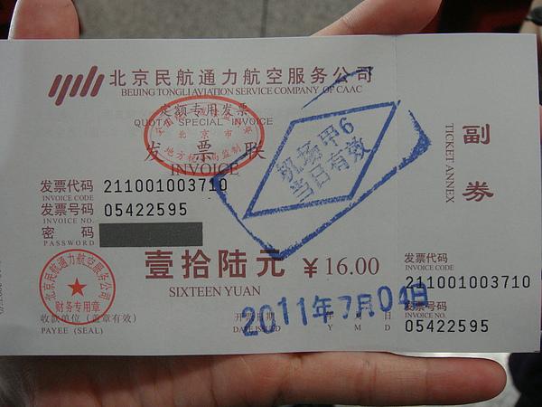 票價都是$16.JPG