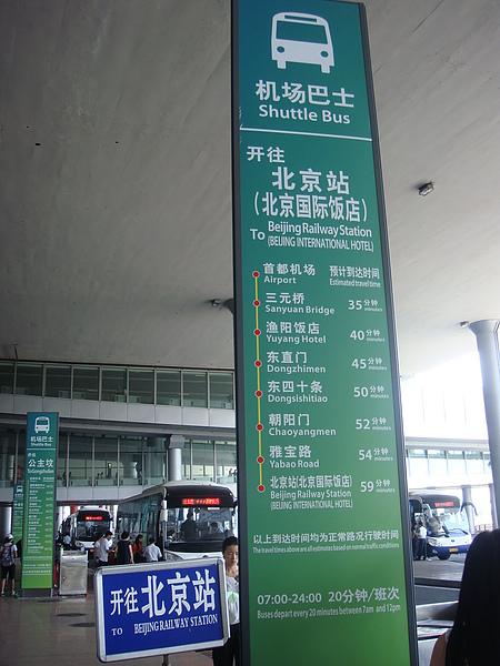 我們要搭到東直門的機場巴士線.JPG