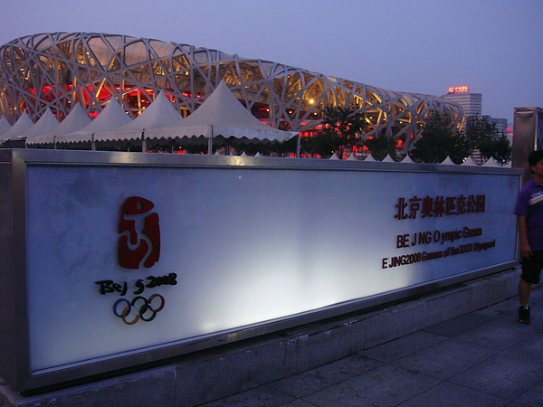 北京奧林匹克公園.JPG