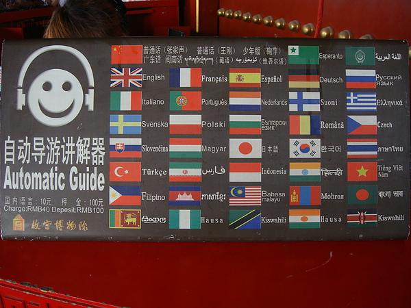 講解器有多國語言.JPG