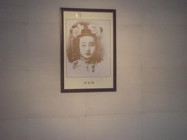 光緒皇帝的寵妃.JPG