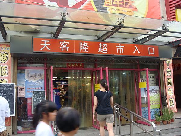 旅館旁的天客隆超市.JPG