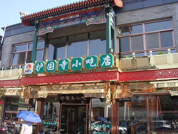 護國寺小吃店.JPG
