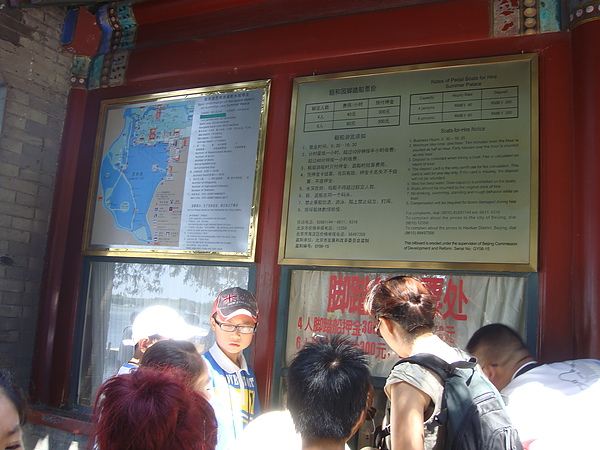 腳踏船售票處.JPG