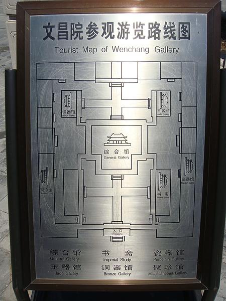 文昌院的遊覽路線.JPG