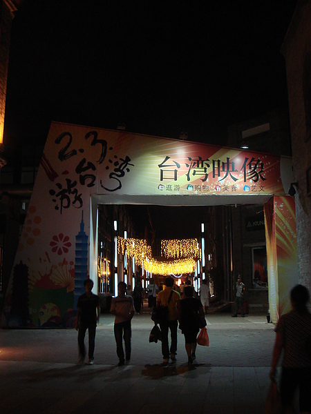 這裡還有一條台灣映像街.JPG