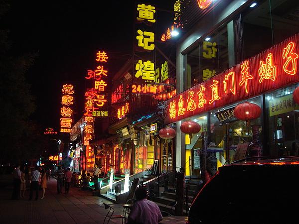 簋街是吃消夜的地方.JPG