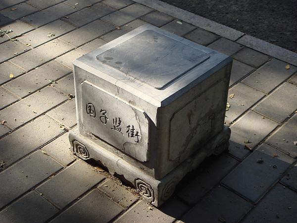 方型的路邊石椅.JPG