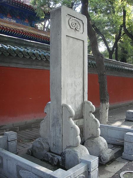 下馬石碑.JPG